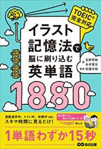 Amazonで4週間売り切れ。5万部売れた英単語の著者様とコラボセミナー