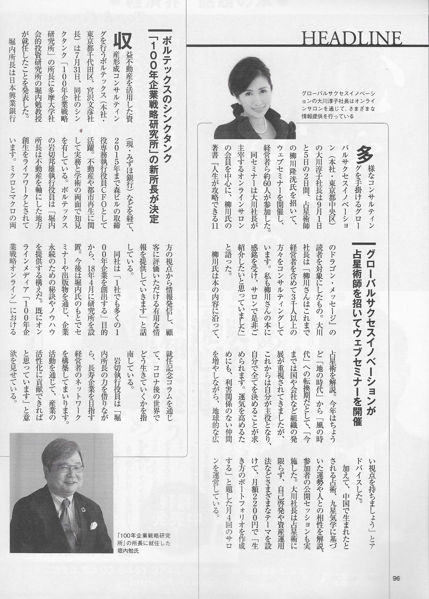 経済界11月号に柳川隆洸先生とのセミナーが掲載されました。
